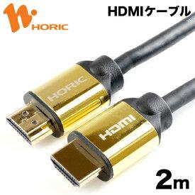 【特価】HD20-135GD HORIC ハイスピードHDMIケーブル 2m ゴールド 4K/60p HDR 3D HEC ARC リンク機能 【ホーリック】【送料無料】