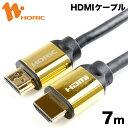 【特価】HD70-138GD HORIC ハイスピードHDMIケーブル 7m ゴールド 4K/60p HDR 3D HEC ARC リンク機能 【ホーリック】…