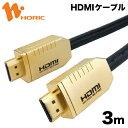 HG-HDMI30-142GD HORIC 4KPRO HDMIケーブル 3m ゴールド 4K/60p HDR 3D HEC ARC リンク機能 【ホーリック】【送料無料】