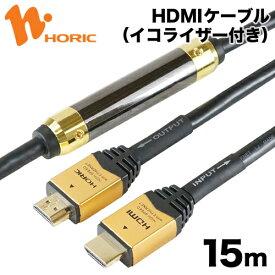 HDM150-006 HORIC ハイスピードHDMIケーブル イコライザー付き 15m ゴールド 4K/60p HDR 3D HEC ARC リンク機能 【ホーリック】【送料無料】