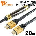 HDM200-007 HORIC ハイスピードHDMIケーブル イコライザー付き 20m ゴールド 4K/60p HDR 3D HEC ARC リンク機能 【ホ...