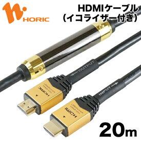 HDM200-007 HORIC ハイスピードHDMIケーブル イコライザー付き 20m ゴールド 4K/60p HDR 3D HEC ARC リンク機能 【ホーリック】【送料無料】
