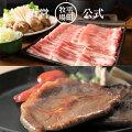 【公式】日本の米育ち三元豚しゃぶしゃぶ・味噌漬けギフト