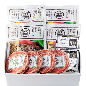 【公式】平田牧場 日本の米育ち 三元豚 ハンバーグ&ロールステーキ 各4個 ギフト 御歳暮 のし無料