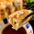 日本の米育ち金華豚・三元豚特製生ぎょうざギフト