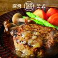 日本の米育ち三元豚ハンバーグ&ロールステーキ各4個ギフト