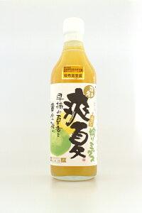 【平戸発★純国産サマーオレンジ】爽夏搾りミックス【健康いっぱい100%果汁】
