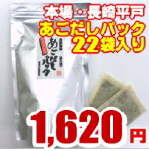 無添加・焼あごだしパックお徳用(10g×20袋)【家庭料理のダシから料亭の出汁まで】