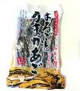 おつまみからおやつまで/長崎平戸でとれた飛魚をまるごとつかっておいしく仕上げました♪【まるごとうまかあご】