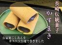 【長崎伝統銘菓】かすまき【自家製餡がたっぷり】