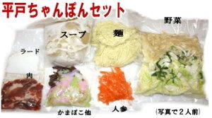ちゃんぽん麺スープセット4人前【長崎・平戸ちゃんぽん老舗店特製】