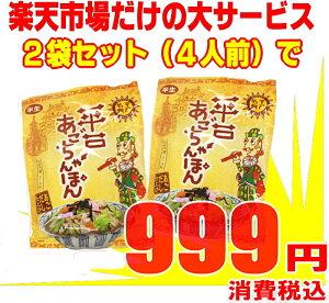 【送料無料】平戸あごちゃんぽん(2人前)×2袋セット【お得】