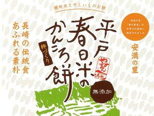 平戸 春日米の かんころ餅【5個入り】 お土産 贈り物 ギフト お土産