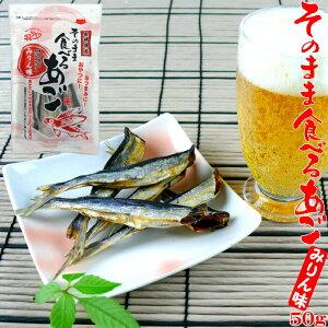 そのまま食べるあご みりん味 【26g】 長崎県産 おつまみ おやつ 珍味 酒の肴等に