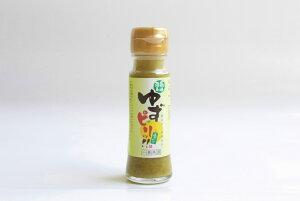 柚子胡椒【青ゆずと青唐辛子☆ゆずピリッ!!】