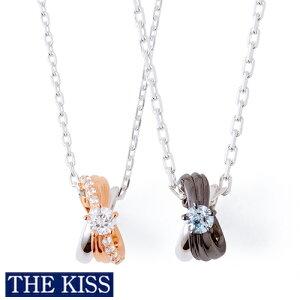 ペアネックレス THE KISS ペアアクセサリー ネックレス カップル 人気ブランド THEKISS ペア ネックレス ペンダント 記念日 誕生日 プレゼント ザキッス キッス ザキス SPD264WUAS-265WUAS