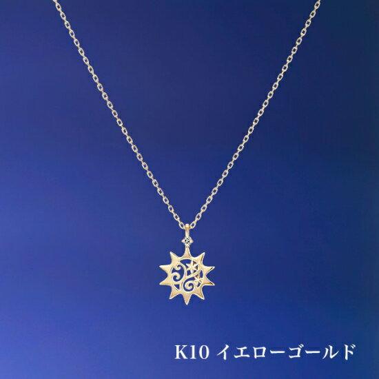 夢100 グッズ ネックレス 夢王国と眠れる100人の王子様 K10 10金 イエローゴールド ネックレス 太陽 正規品 送料無料