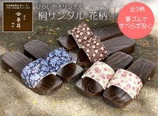 玄関履きや室内履きに…ひらいやオリジナル桐サンダル花柄