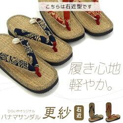 「パナマサンダル更紗2色右近型(赤・紺)」kpw16軽くて履きやすい!玄関履きや室内履きに