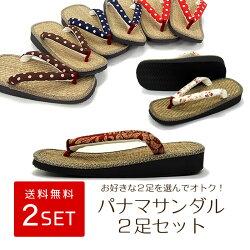 【送料無料!1足あたり3000円】パナマサンダル2足セット軽くて履きやすい!玄関履きや室内履きに…