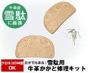 【クロネコDM便対応】雪駄用 牛革かかと修理キット kakato-kiit_setta 下駄・草履のかかと部分を自分で修理! 和装履…