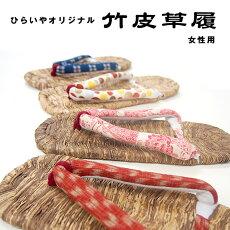 玄関履きや室内履きに…ひらいやオリジナル竹皮草履