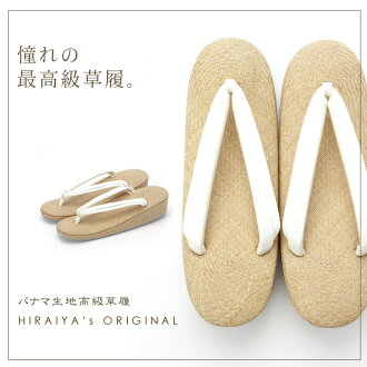 "For top quality goods ひらいや original ""Panamanian dough high quality sandals 1"" z127 wedding ceremony, a graduation ceremony, an entrance ceremony, a coming-of-age ceremony…Footwear maker Hirai original, wholesale 10P13Dec13 which Panamanian mate"