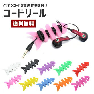 ★ + gifts GET ★ round cord & cable storage reel fish code