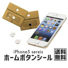 【送料無料】iPhone/iPad/iTouch用・アルミホームボタンシール【iPhone4/4s/5/5s/5c iPad2/3/4 iPad mini iPad Air対応 ダミーボタン スマホアクセサリー ホームボタン保護 純度100%のアルミ】