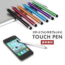 【送料無料】 タッチペン !! 【9色選べるタッチパネル用タッチペン】iPhone iphone GALAXY iPad ギャラクシー Podtouch タッチパネルスマートフォン ipad mini タブレット スマートフォン 人気 便利 タッチペン