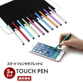 【送料無料】 タッチペン 5本セット【タッチパネル スマートフォン タブレット 人気 便利 タッチペン カラフル】
