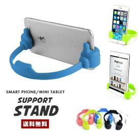 【送料無料】スマホ タブレット スタンド【持ち運び便利 携帯スマホスタンド 本立て iPadスタンド アイフォン アイフォーン アイパッド 縦置き 横置きインテリア 置物 可愛い ポップ】