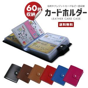 【送料無料】大容量 カードケース 60枚収納可能【名刺入れ 収納 カードフォルダ 収納 小物 本革 便利グッズ カード 整理 柔らか ソフトレザー】