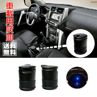 With automotive ashtray LED car light