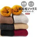 【送料無料】ウォームソックス 裏起毛 メンズ レディース【ウール 羊毛 WOOL 靴下 ルームソックス 厚手 厚め 肉厚 暖…