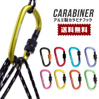 登山扣鉤使用載入 45 公斤