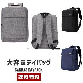274a118fdc 【送料無料】大容量 デイバッグ【リュックサック バックパック 手提げバッグ キャンバス