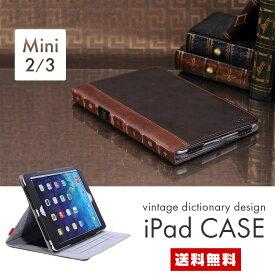 【送料無料】ヴィンテージ風 アイパッドケース【iPad miniミニ ケース カバー ブック型 本型 カード収納 カードホルダ オートスリープ 手帳型 レザー 革 クラシック ギフト】