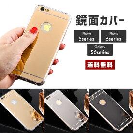【送料無料】 鏡面 スマホ ソフトカバー【Galaxy S6 edge iPhone6 6S 6plus Plus ギャラクシー アイフォン エッジ プラス スマホ ケース カバー シリコン シンプル 鏡 反射】
