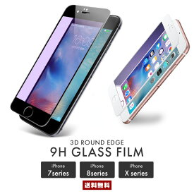 【送料無料】iPhone用 9H 強化ガラスフィルム【iPhone7 iPhone8 7Plus 8Plus プラス アイフォン アイフォーン フィルム ラウンドエッジ 3D 指紋防止 ブルーライトカット 曲面対応 ソフトフレーム スマホ 保護 高透過率 強化ガラス】