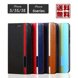 【送料無料】 バイカラー スマホケース【iPhone5 5S iPhone6/6S 6Plus スタイリッシュ 二色使い アイフォン 手帳 ジーンズ カード収納】
