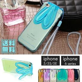 【送料無料】 ウサギ耳クリアケース(ストラップ付き)【iPhone5/5S/SE、iPhone6/6S ケース アイフォン ウサギ 耳 透明 クリア ストラップ 可愛い うさぎ】