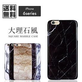 dea85164d3 【送料無料】 大理石風 iPhoneケース【スマホ カバー ハードケース 光沢 アイフォン スマートフォン
