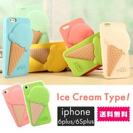【送料無料】 ソフトクリーム型 アイフォンケース カラフル【iphone5 5S iPhone6 6s 4.7 iPhone6Plus 6Splus お菓子 スマホケース シリコン 個性的 かわいい カワイイ 可愛い 原宿系 アイスクリーム】