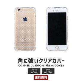 0ef392f247 【送料無料】 アイフォン用 バンパー クリアケース【iPhone6/6S iPhone6Plus/6SPlus