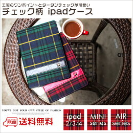 チェック柄iPadケース【レザーケースタブレットカバーipadケースアイパッドケースiPadiPad2iPad3iPad4iPadminiiPadminiiPadAiripadAiripadAir2air2角度調整スタンドオートスリープマグネット柄物】P12Jul15