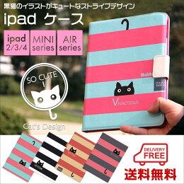 キュートな黒猫ケース【★メール便送料無料★iPadmini/iPadAir/iPadAir2アイパッド手帳ケース可愛い】