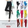 Nine minutes length skinny pants
