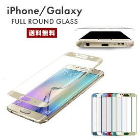 【送料無料】フルラウンド 3D 強化ガラスフィルム【Galaxy S6 S6edge S7edge S8 S9 Note8 iPhone X XS XR Maxエッジ 9H フィルム アイフォン アイフォーン ギャラクシー 曲面対応 スマホ 保護 高透過率 指紋 気泡 飛散 防止】