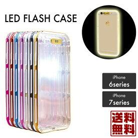【送料無料】iphone用 LED 着信で光る バンパー ケース【 iPhone7 7plus 6plus 6S iphone6 光る 通知 スマホ 軽量 スマートフォン アイフォン カバー】